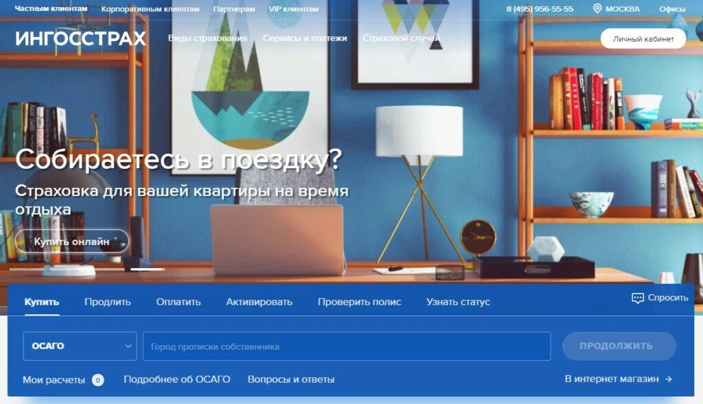 Как зарегистрироваться на ingos.ru?