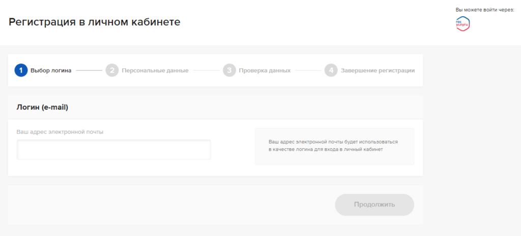 Регистрация в личном кабинете Игносстраха