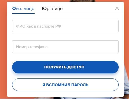 Как восстановить пароль от ingos.ru?