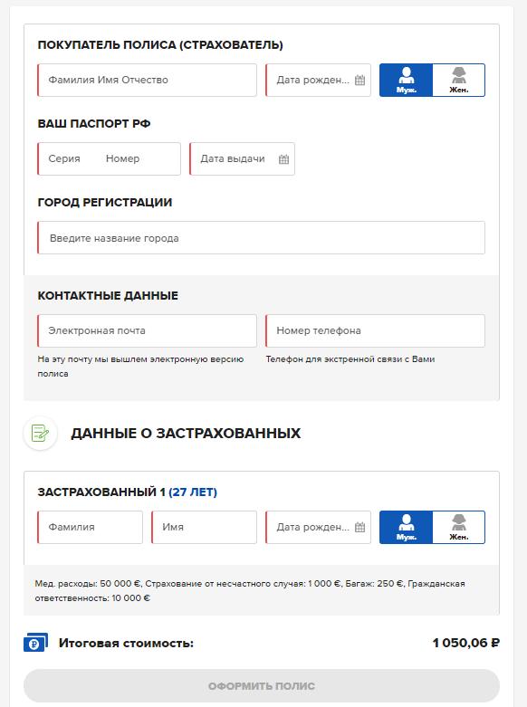 Оформление онлайн-заявки на сайте ingos.ru