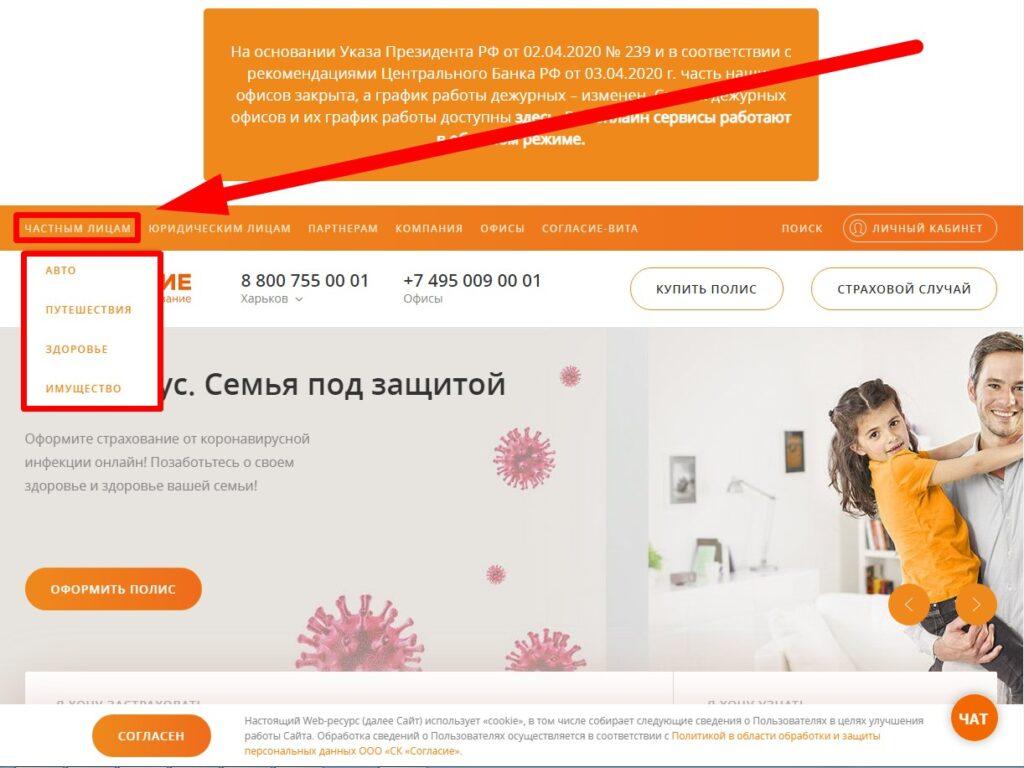 Как оформить полис в soglasie.ru?