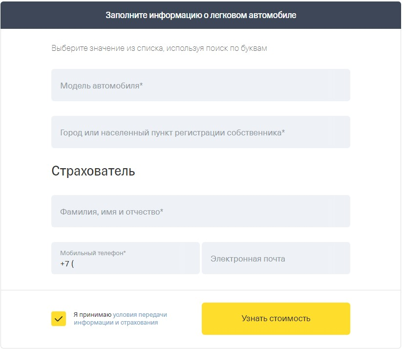 Заполнение заявки на сайте tinkoffinsurance.ru