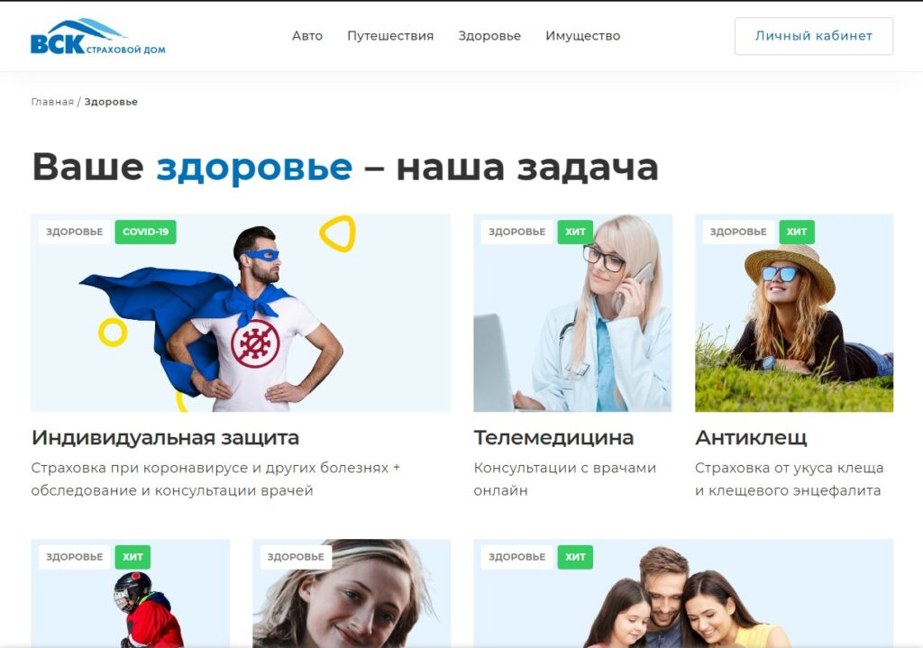 Оформление полиса на сайте vsk.ru