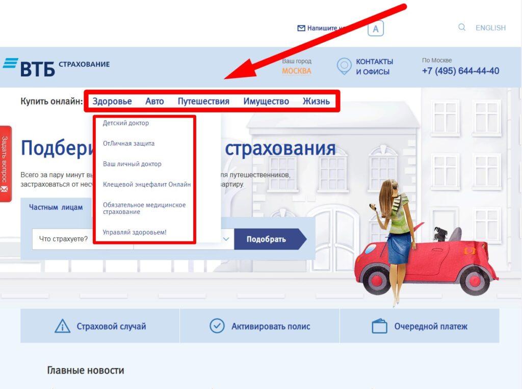 Как оформить полис онлайн в vtbins.ru?