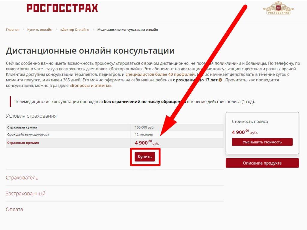 Оформление полиса на сайте rgs.ru