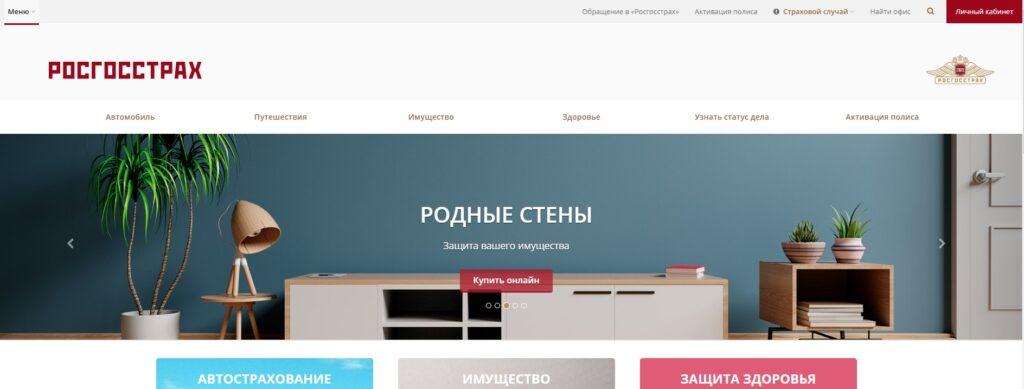 Как зарегистрироваться на сайте rgs.ru?