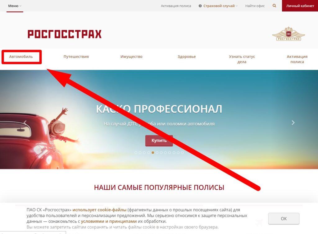 Полис ОСАГО в Росгосстрах