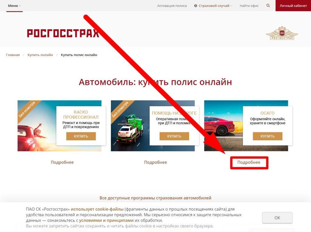 Как оформить страховку авто на сайте rgs.ru?
