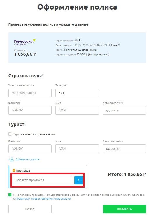 Куда вводить промокоды Сравни.ру?