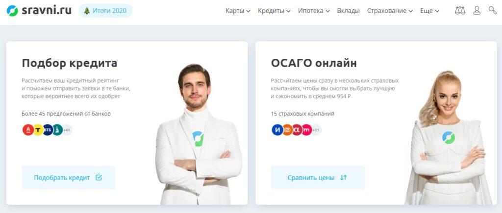 Как оформить полис онлайн в Sravni.ru?