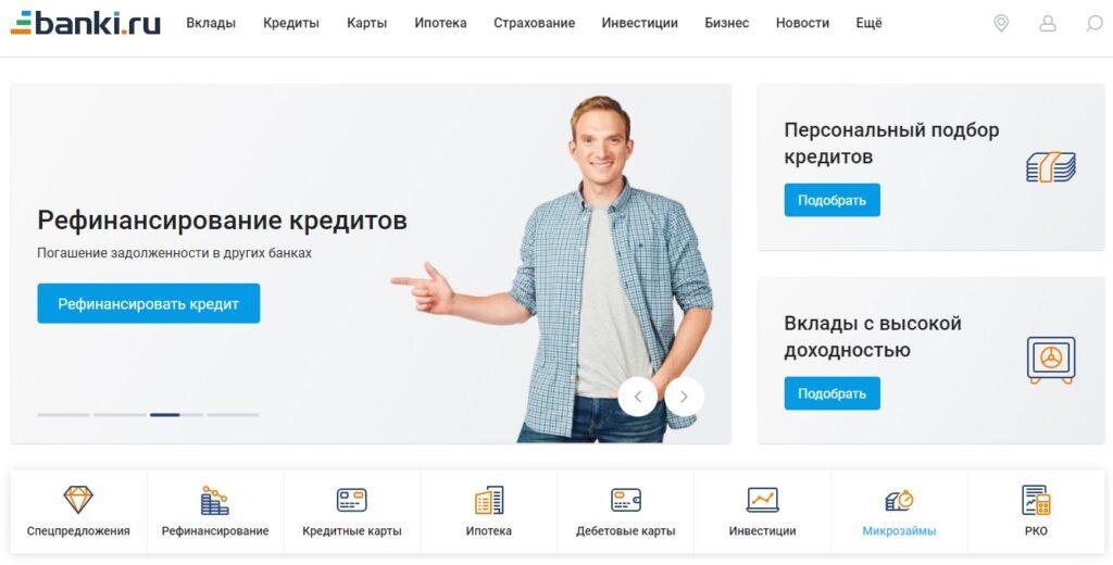 Как оформить полис онлайн в Банки.ру?