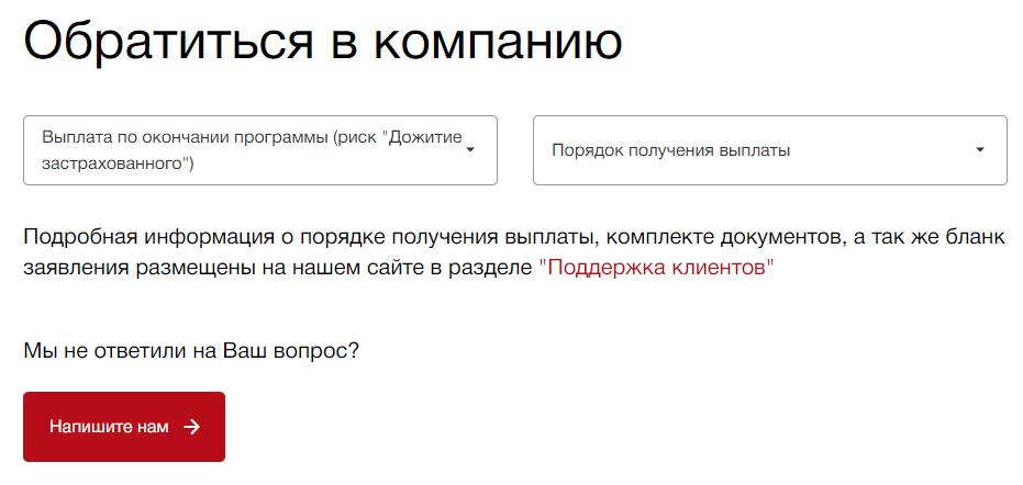 Обращение в службу поддержки kaplife.ru