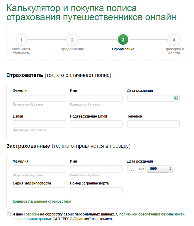 Покупка полиса на сайте reso.ru