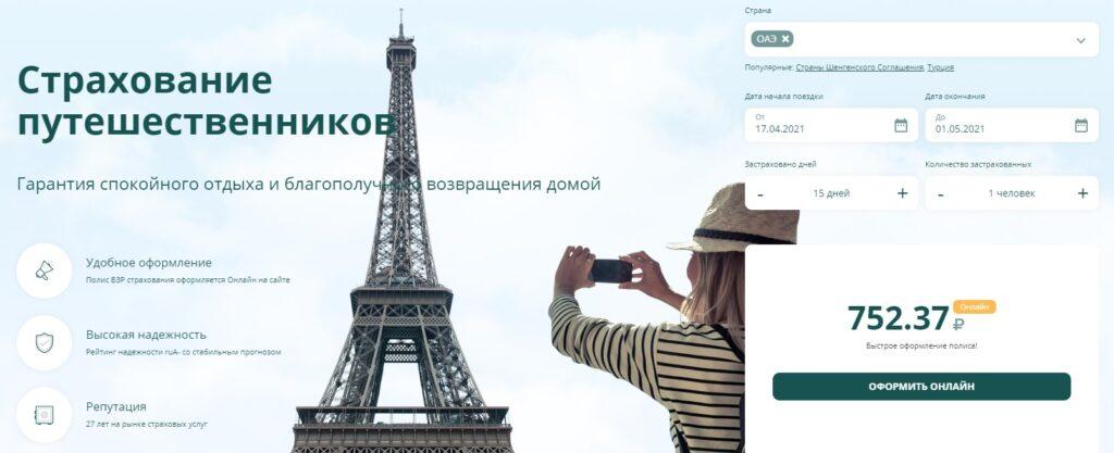 Страховка для туристов